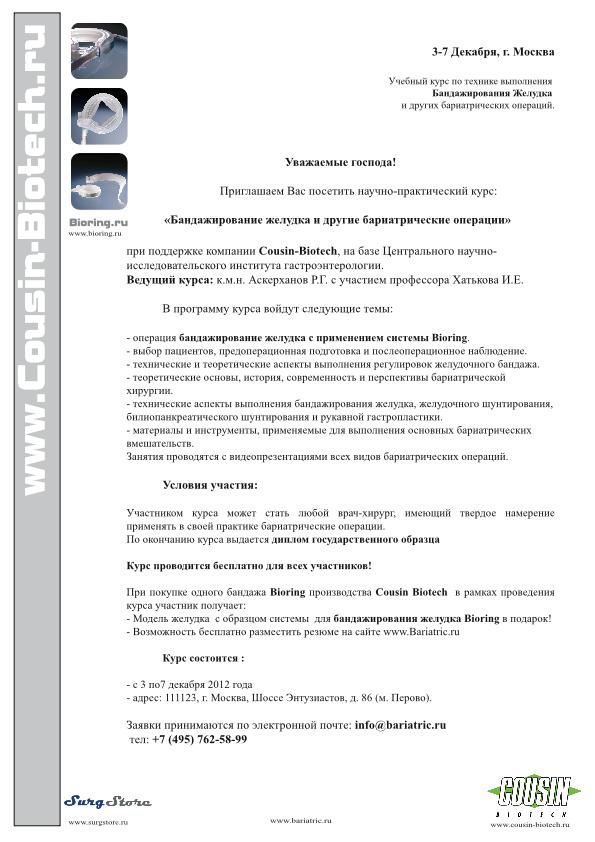 Учебный курс по технике выполнения  Бандажирования Желудка  и других бариатрических операций